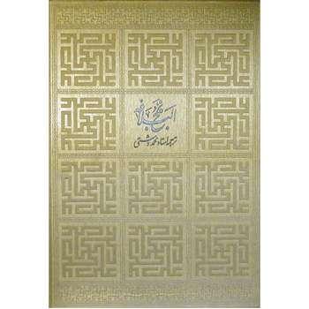 کتاب نهج البلاغه اثر علی بن ابیطالب علیه السلام