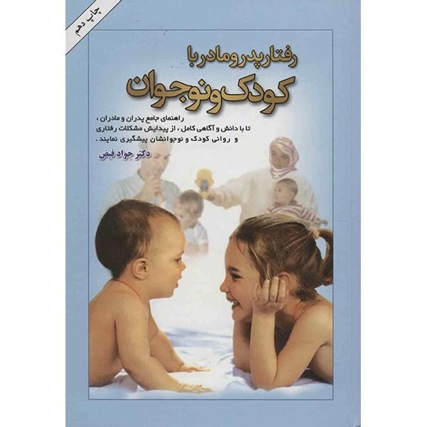 کتاب رفتار پدر و مادر با کودک و نوجوان اثر جواد فیض