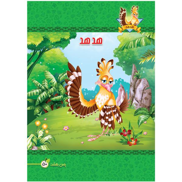 دفتر نقاشی 50 برگ یاس بهشت طرح هدهد کد N505