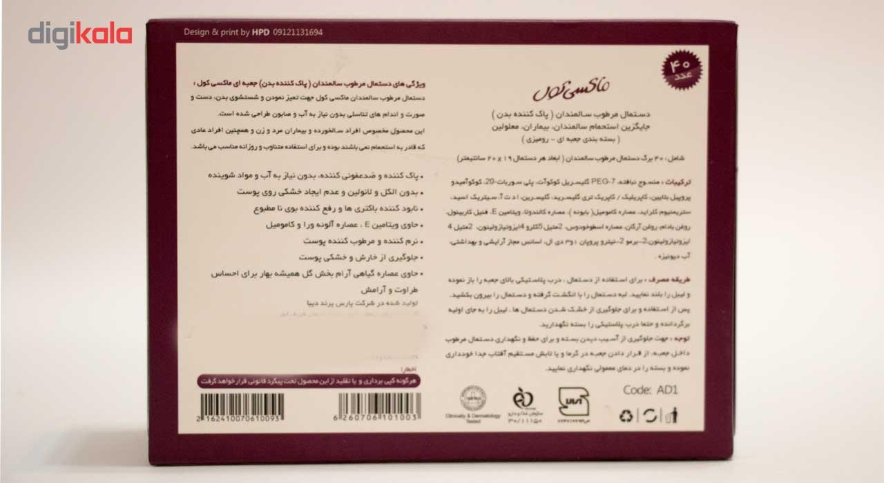 دستمال مرطوب پاک کننده سالمندان ماکسی کول مدل Adult Cleaner بسته 40 عددی main 1 3