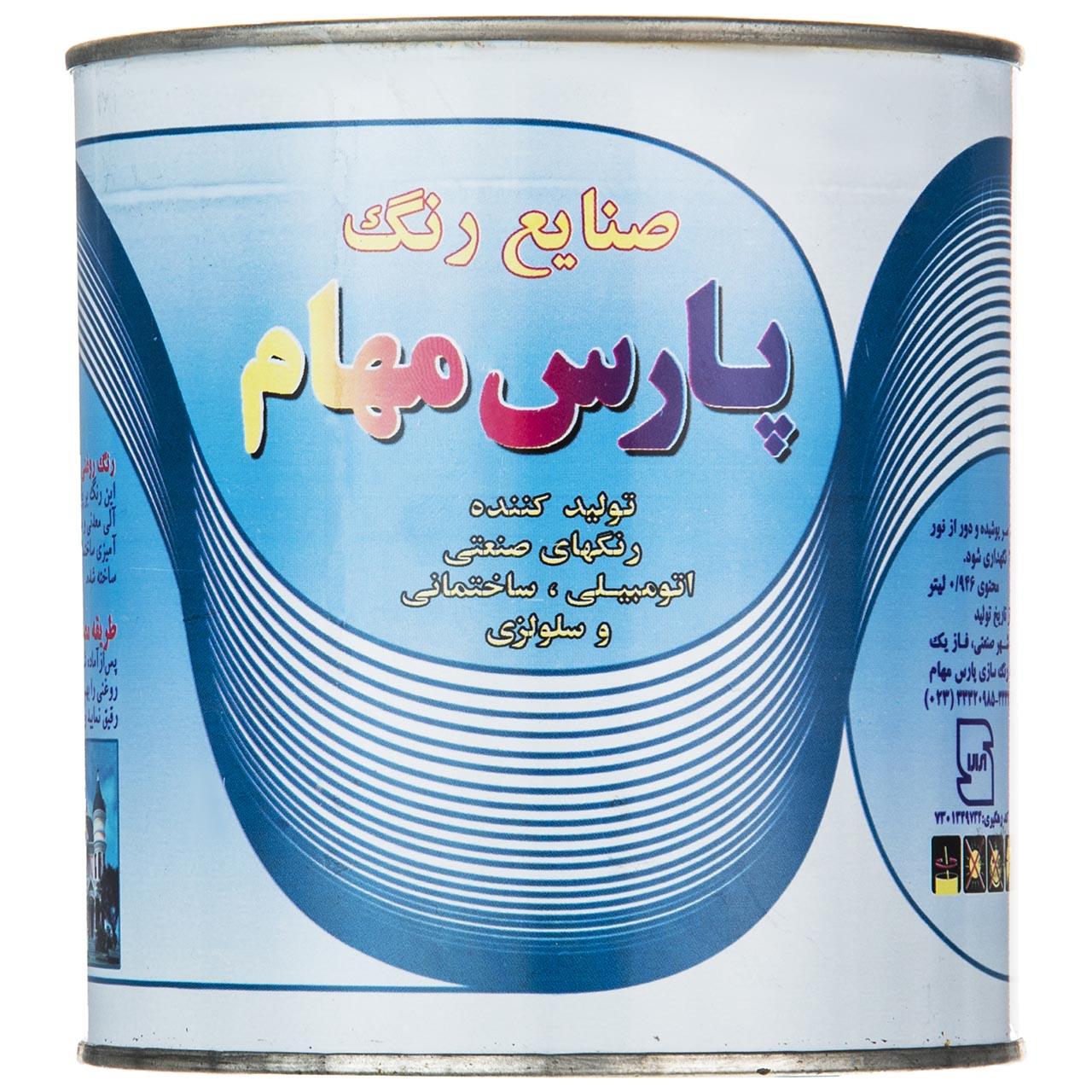 قیمت قوطی رنگ طوسی روشن براق پارس مهام کد 701 حجم 946 میلی لیتر