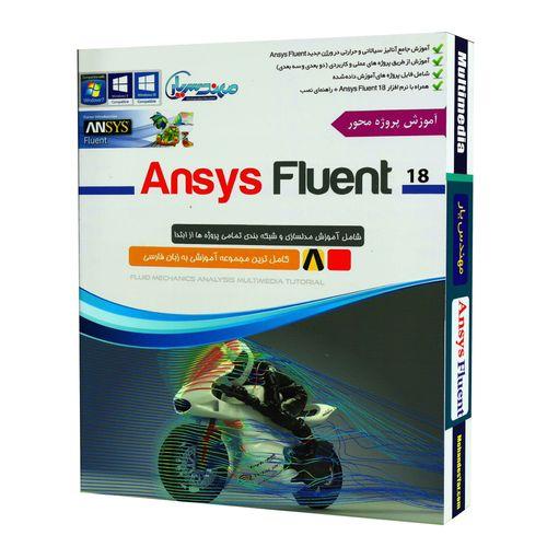 مجموعه آموزشی نرم افزار Ansys Fluent نشر مهندس یار
