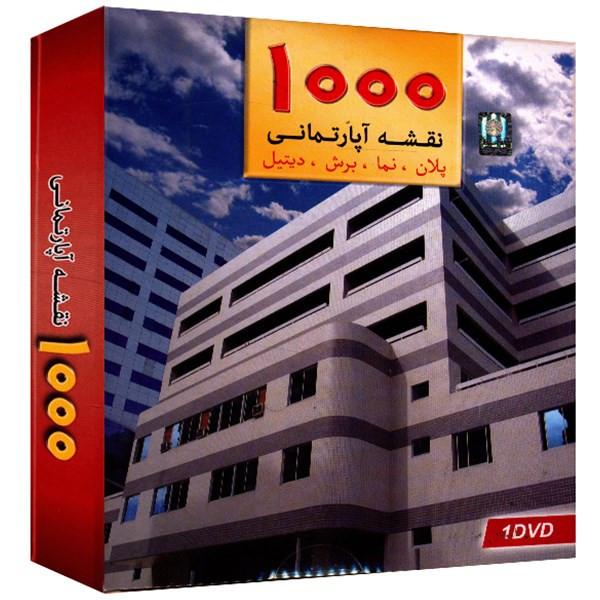 مجموعه نرمافزار رسا سافت 1000 نقشه آپارتمانی