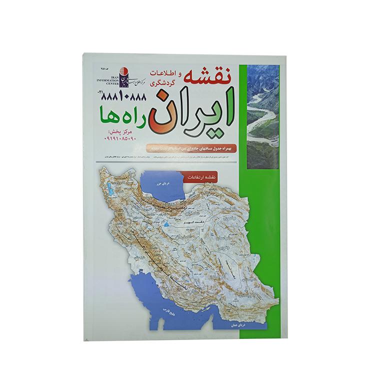 نقشه ایران مدل راه ها کد A1