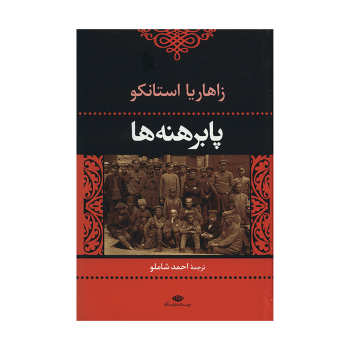 کتاب پا برهنه ها اثر زاهاریا استانکونشر نگاه