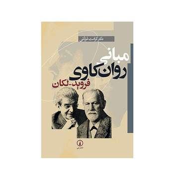 کتاب مبانی روان کاوی فروید - لکان اثر کرامت موللی