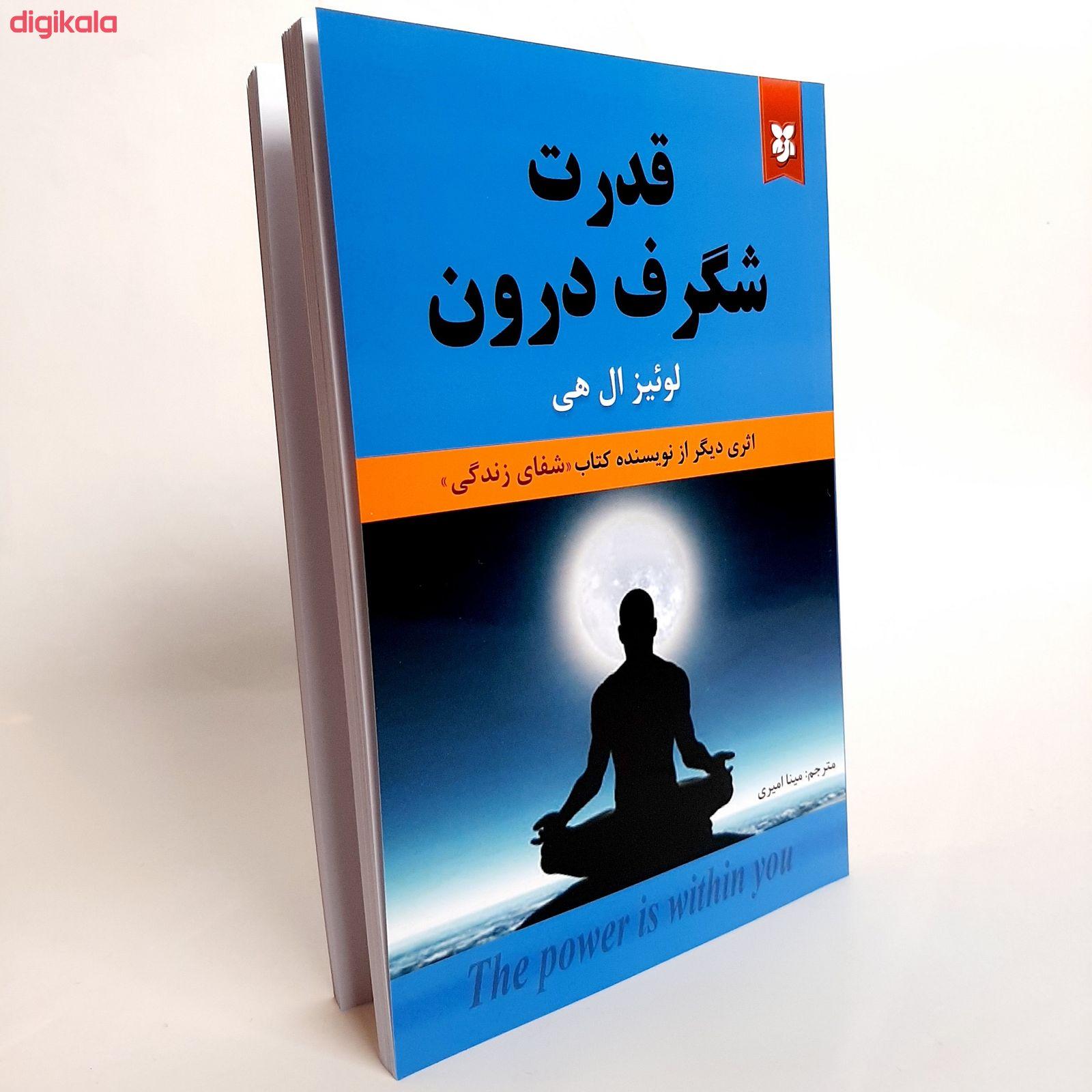 کتاب قدرت شگرف درون اثر لوئیز ال هی انتشارات نیک فرجام main 1 1