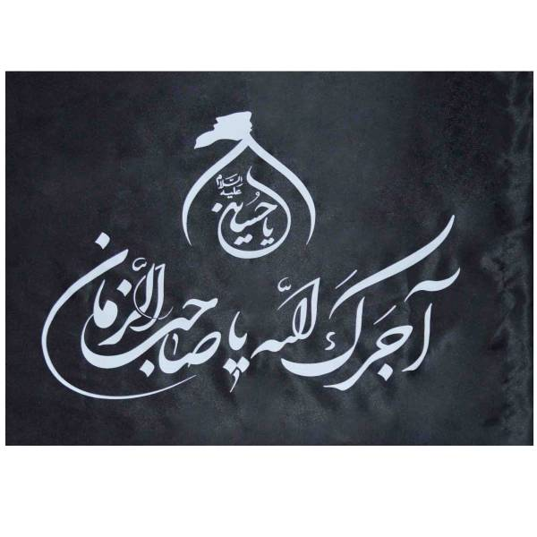 پرچم طرح آجرک الله یا صاحب الزمان کد 313