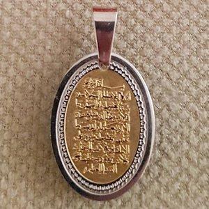 آویز گردنبند طرح آیت الکرسی کد PG122