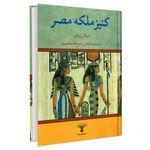کتاب کنیز ملکه مصر اثر میکل پیرامو نشر تاو thumb