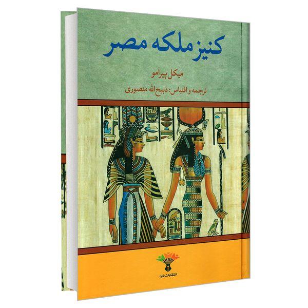 کتاب کنیز ملکه مصر اثر میکل پیرامو نشر تاو