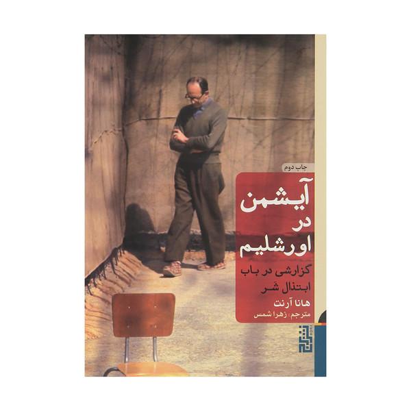 کتاب آیشمن در اورشلیم اثر هانا آرنت نشر برج