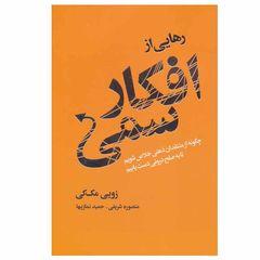 کتاب رهایی از افکار سمی اثر زویی مک کی انتشارات لیوسا