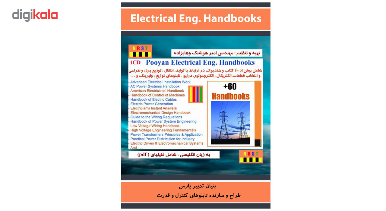 Wiring Regulations Book