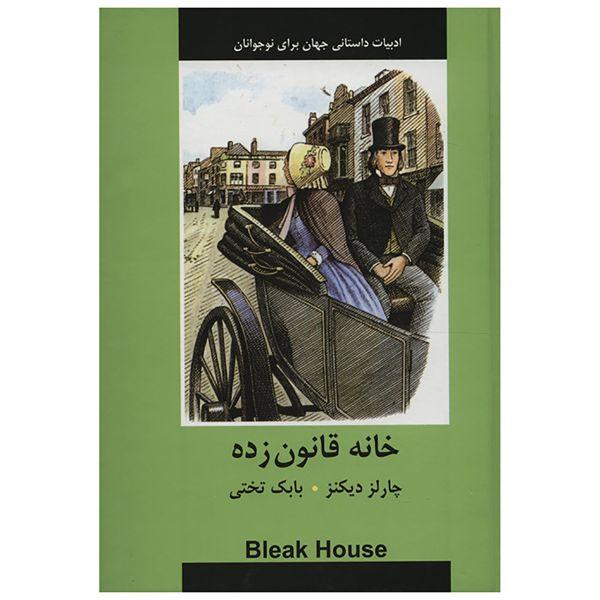 کتاب خانه قانون زده اثر چارلز دیکنز