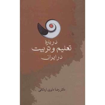 کتاب درباره تعلیم و تربیت در ایران اثر رضا داوری اردکانی