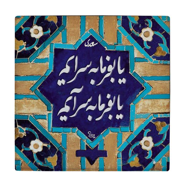 کاشی طرح شعرگرافی سعدی کد wk1638