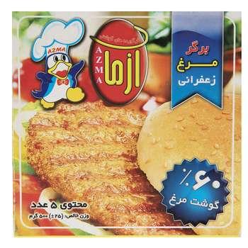 برگر مرغ 60% زعفرانی آزما مقدار 500 گرم