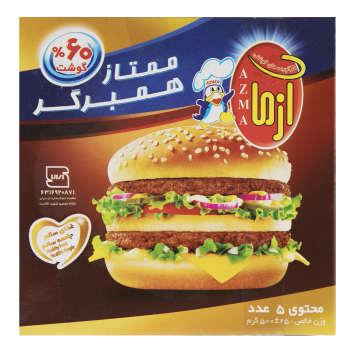 همبرگر ممتاز 60% آزما مقدار 500 گرم