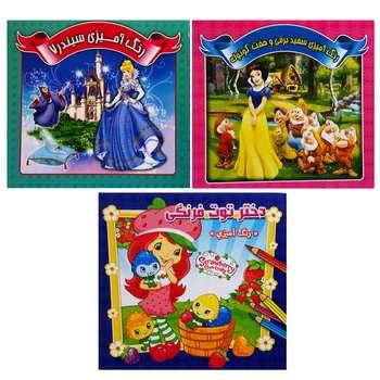 دفتر رنگ آمیزی مدل سیندرلا و دختر توت فرنگی سفید برفی و هفت کوتوله مجموعه 3 عددی