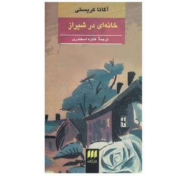 کتاب خانه ای در شیراز اثر آگاتا کریستی انتشارات هرمس
