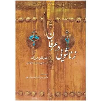 کتاب زناشویی در عرفان اثر علی اکبر افراسیاب پور