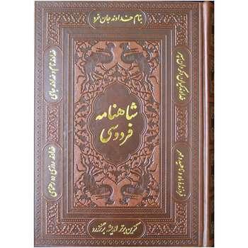 کتاب شاهنامۀ فردوسی اثر حکیم ابوالقاسم فردوسی