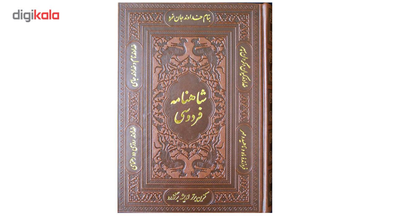 Ferdowsi shahnameh book by Hakim Abolghasem Ferdowsi