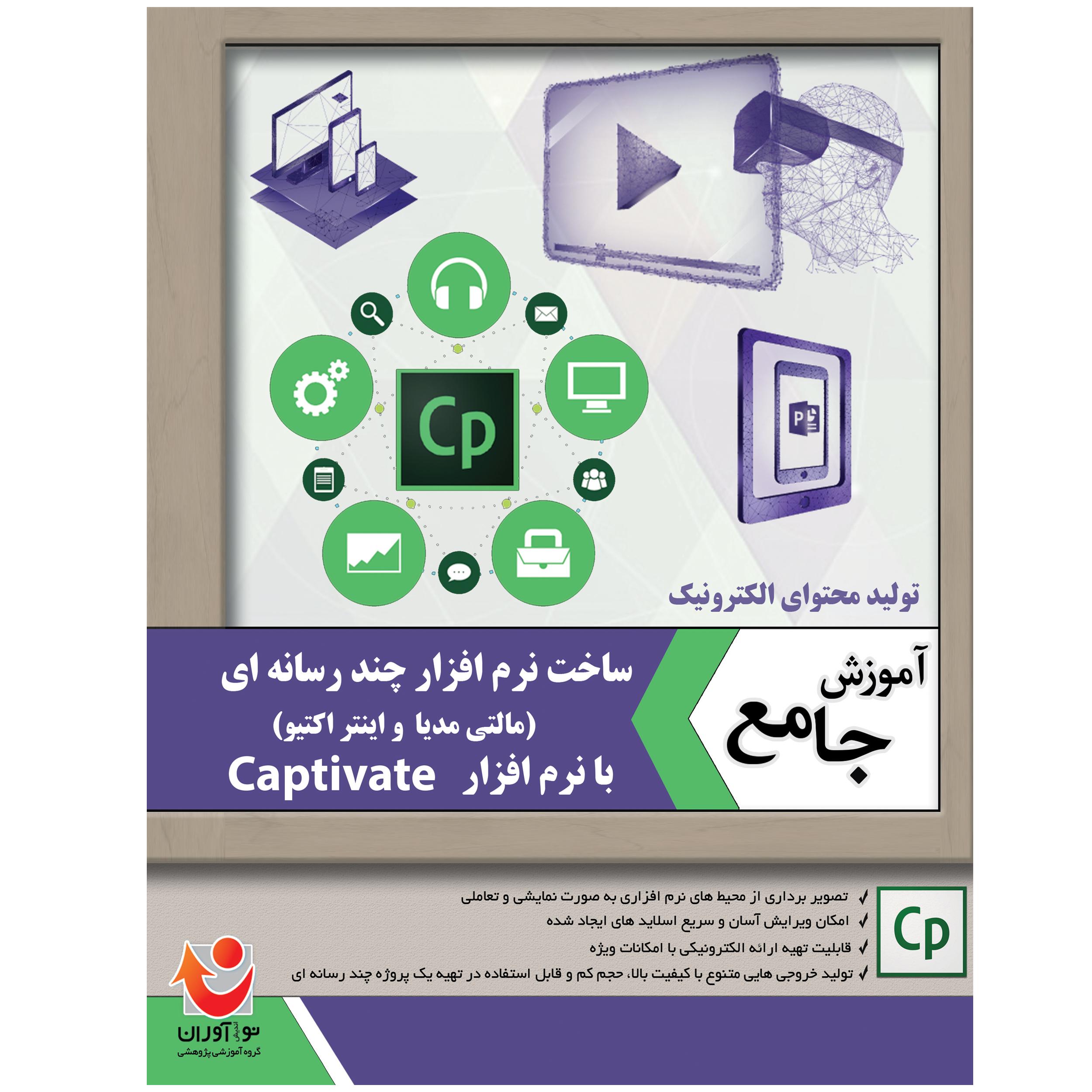 نرم افزار آموزش جامع چند رسانه ای با نرم افزار Captivate نشر نوآوران