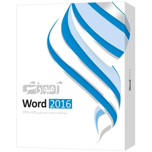 نرم افزار آموزشی Word 2016 شرکت پرند