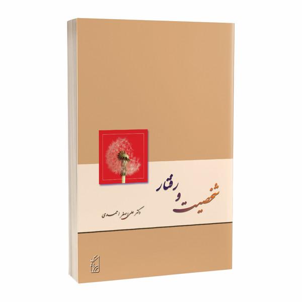 کتاب شخصیت و رفتار اثر دکتر علی اصغر احمدیانتشارات پرکاس