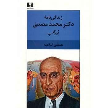 کتاب زندگی نامه دکتر محمد مصدق اثر مصطفی اسلامیه