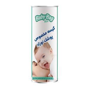 کیسه مخصوص پوشک نوزاد بی بی بگ مدل 1190 بسته30 عددی