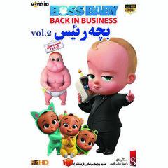 کالکشن انیمیشن بچه رئیس - قسمت های 4 و 5 و 6 اثر موویز اچ دی