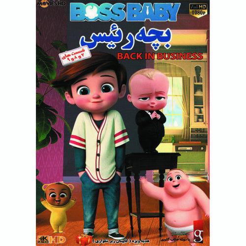کالکشن انیمیشن بچه رئیس - قسمت های 7 و 8 و 9 اثر موویز اچ دی