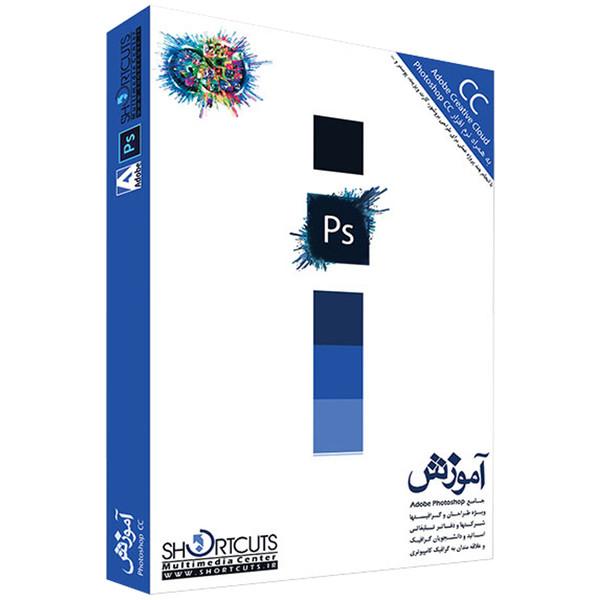 مجموعه آموزشی جامع فوتوشاپ ویژه طراحی و گرافیک نشر شورت کات