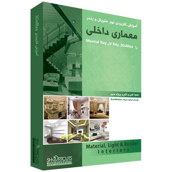 مجموعه آموزش نور، متریال و رندر معماری داخلی با ۳DsMax نشر شورت کات
