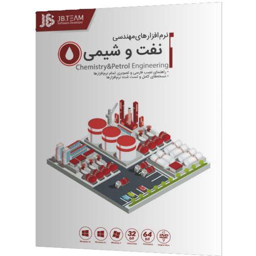 مجموعه نرم افزار Chemistry And Oil Engineering 2019 نشر جی بی