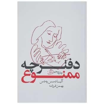 کتاب دفترچه ممنوع اثر آلبا دسس په دس