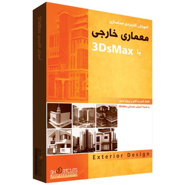 مجموعه آموزشی مدلسازی طراحی خارجی با ۳DsMax نشر شورت کات