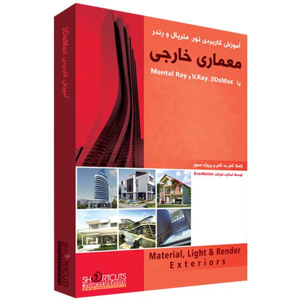 مجموعه آموزش نور، متریال و رندر معماری خارجی با ۳DsMax نشر شورت کات