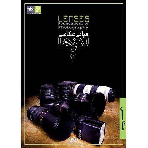 فیلم آموزش مبانی عکاسی نشر رها فیلم - لنزها 2