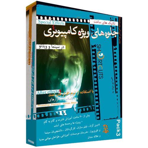 مجموعه آموزشی ساخت جلوه های ویژه بصری با افترافکتز پک ۳ نشر شورت کات
