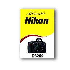 کتاب راهنمای فارسی دوربین نیکون D3200