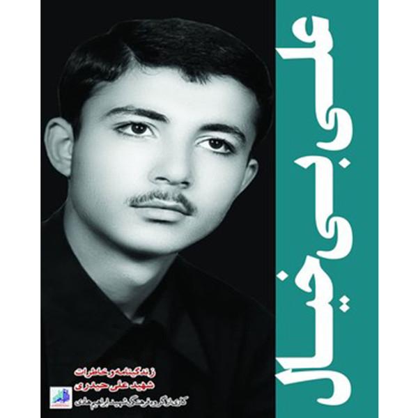 کتاب علی بی خیال اثر جمعی از نویسندگان انتشارات شهید ابراهیم هادی