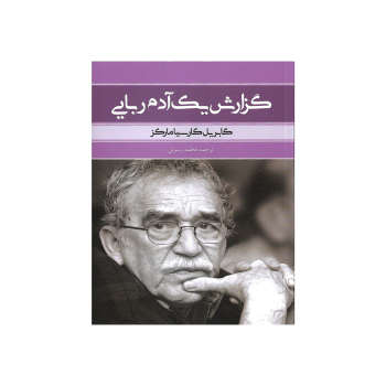 کتاب گزارش یک آدم ربایی اثر گابریل گارسیا مارکز