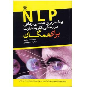 کتاب برنامه ریزی عصبی، زبانی، در زندگی، کار و تجارت برای همگان اثر لین کوپر