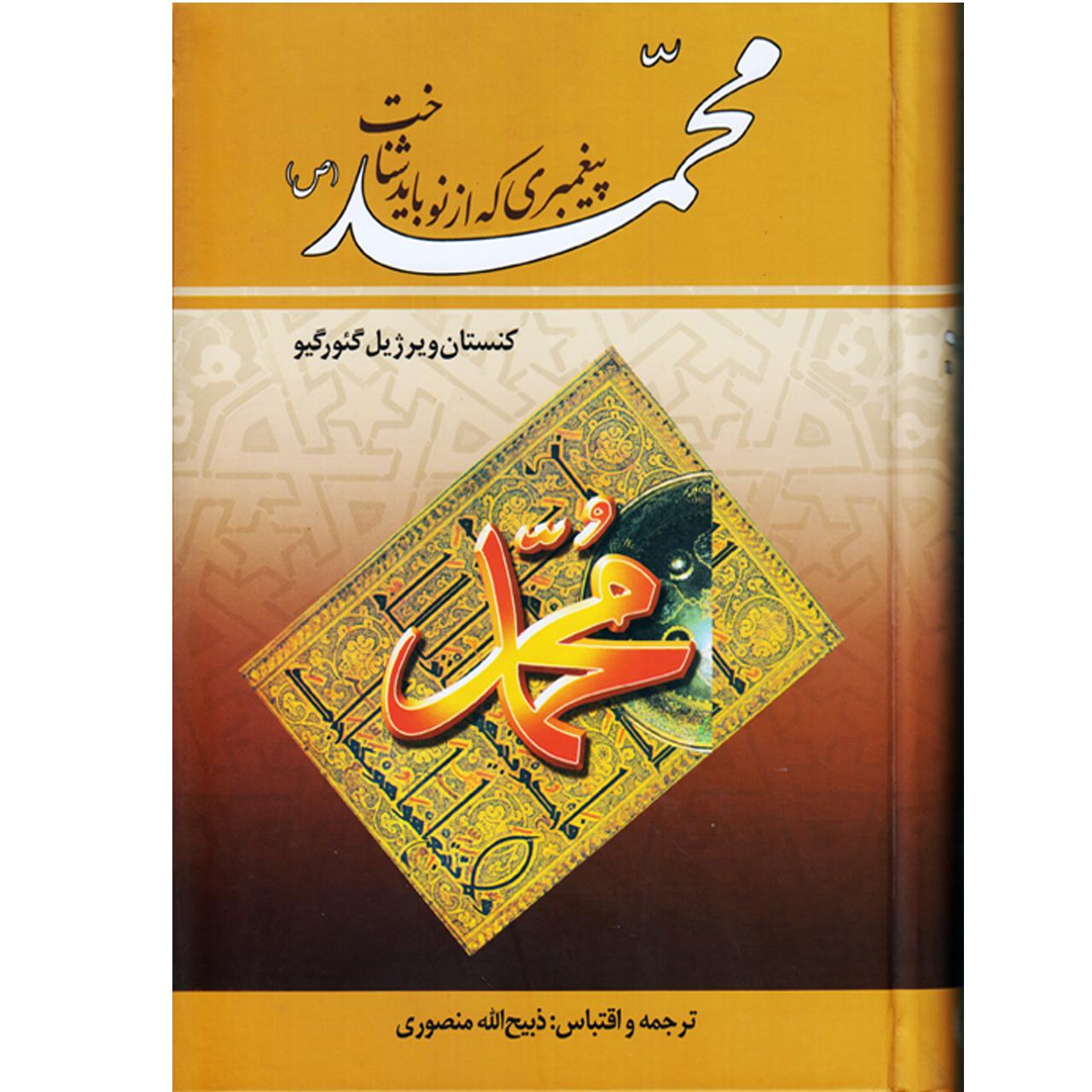 خرید                      کتاب محمد پیغمبری که از نو باید شناخت اثر کنستان ویرژیل گئورگیو