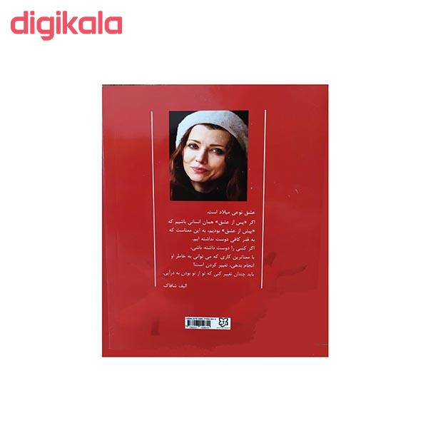 کتاب ملت عشق اثر الیف شافاک انتشارات نیک فرجام main 1 1