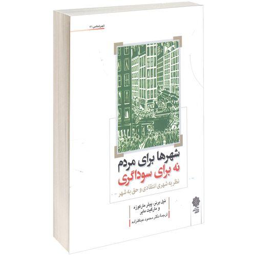 کتاب شهرها برای مردم، نه برای سوداگری اثر نیل برنر